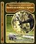 DVD-диск «Охотничьи просторы» выпуск №8
